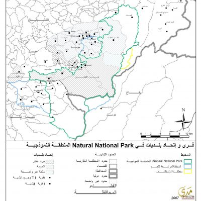 Villages and Municipal Federations in the Natural National Park Pilot Area-ARABIC-2007
